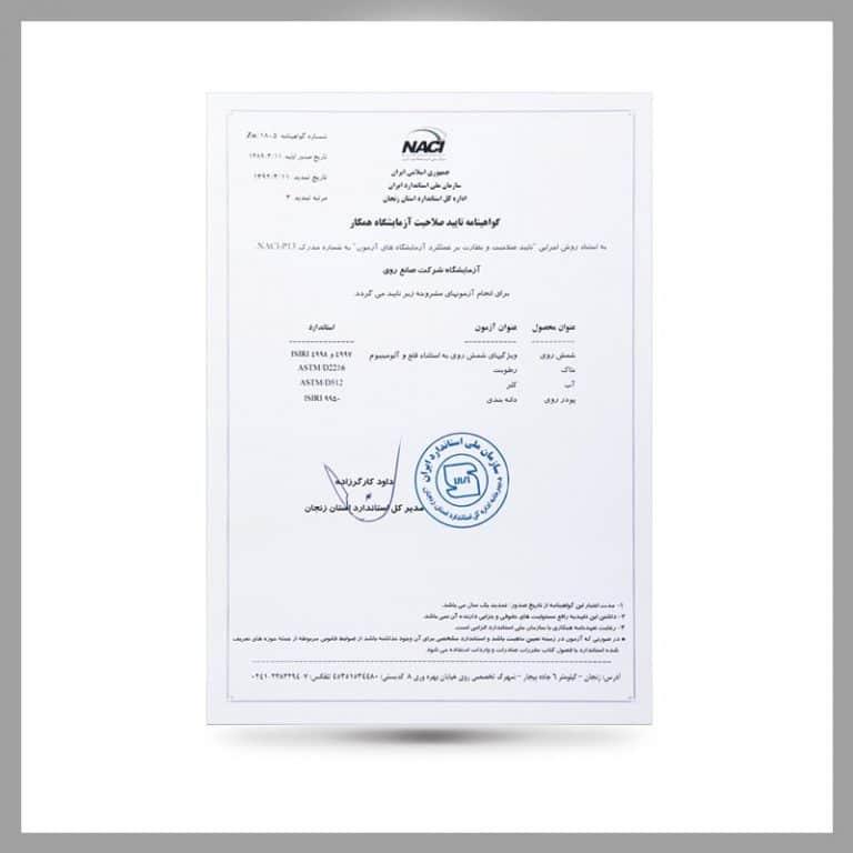 Certification Laboratory