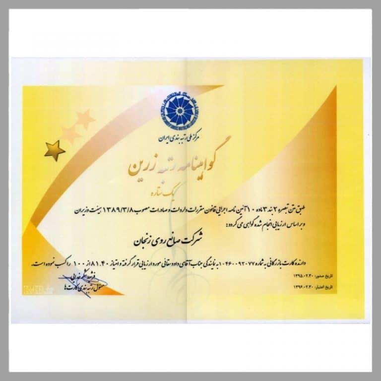 Golden rating certificate